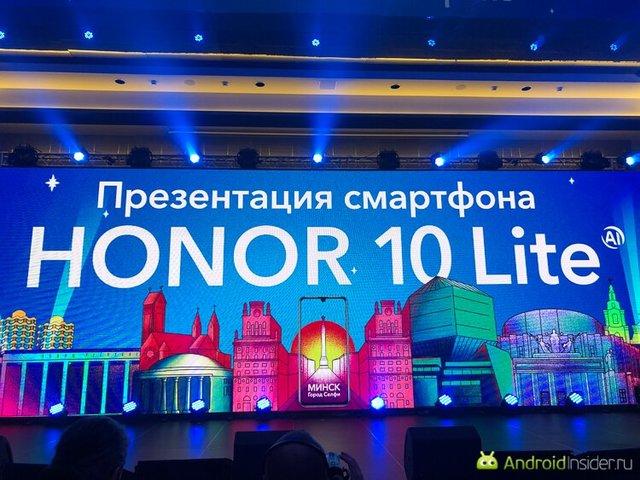 Первый взгляд на Honor 10 Lite
